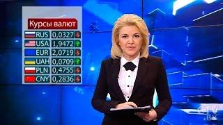 Новости экономики за 19.01.2017