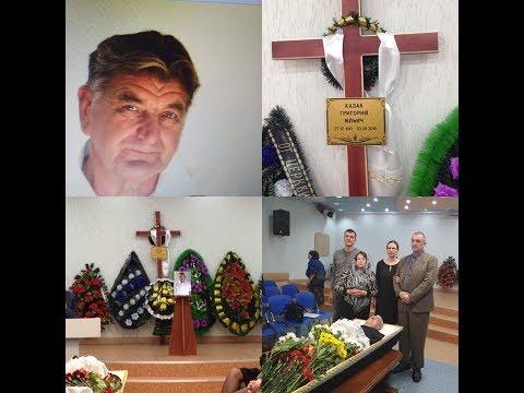 Траурное служение - Казак Григорий Ильич