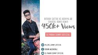Bithiri Satthi Vs Aarokya Milk Ad [ Chatal Band Mix ] DJ PAVAN SUNNY OFFICIAL