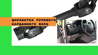 Ремонт рулевого карданного вала Тойота Альфард. Авто из Армении.Перекидка руля Toyota Alphard