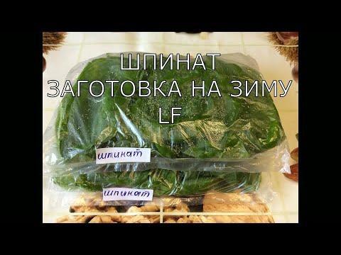 Вопрос: Отрастает ли шпинат после срезки Когда срезать шпинат на заморозку?