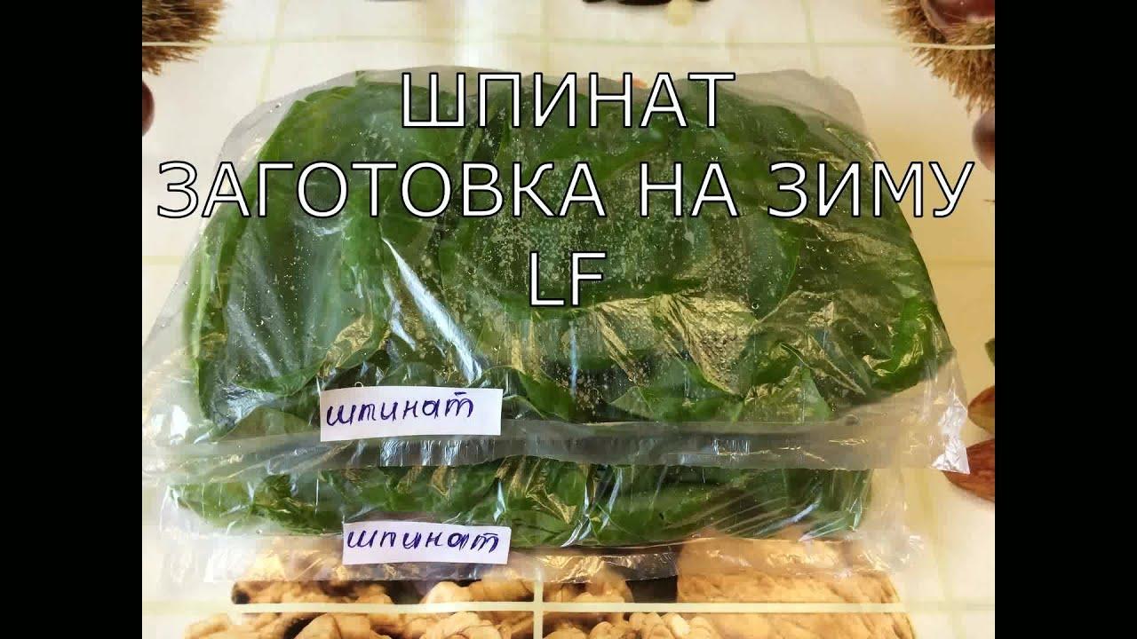 шпинат заготовка на зиму