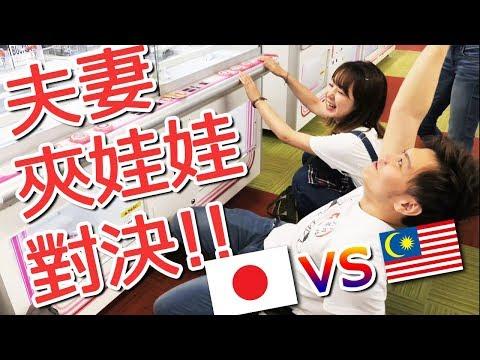 RYU和YUMA到底誰比較厲害夾娃娃?夫妻大對決in東京【火曜夾娃娃】#109