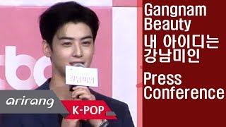 [Showbiz Korea] 'My ID is Gangnam Beauty' With CHA Eun-woo(차은우)! Thoughts on plastic surgery