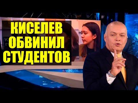 Киселев против студентов, Путин против Википедии
