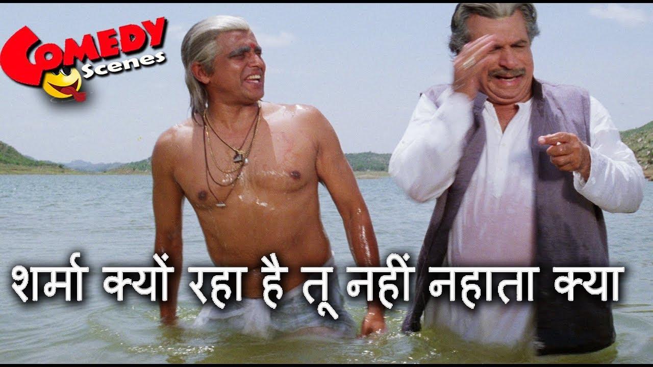 शर्मा क्यों रहा है तू नहीं नहाता क्या - Kader Khan & Mithun Chakraborty Comedy Scenes