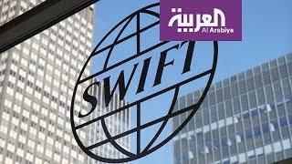كيف تراقب أميركا الحركة المالية لبنوك الشرق الاوسط ؟