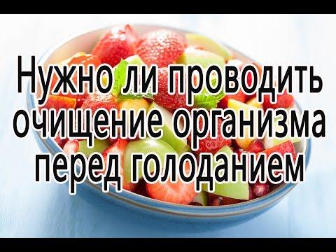 Нужно ли проводить очищение организма перед голоданием. Важно!