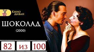 Шоколад (2000) / Кино Диван - отзыв /