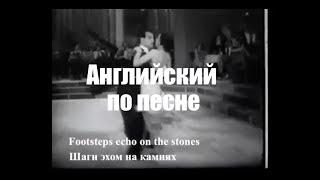 Караоке на английском с русским переводом. Английский по песням