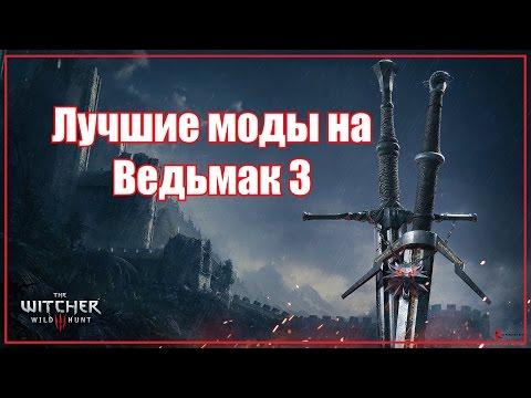 The Witcher 3 Wild Hunt Прохождение игры на 100