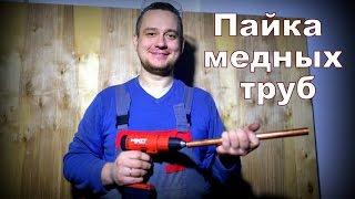 видео Пайка медных труб – технология процесса, оборудование и инструменты