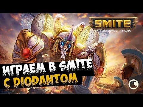 видео: smite - ИГРАЕМ С diodantом :)