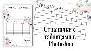 Как сделать страничку с таблицей в Photoshop / Таблицы в Photoshop
