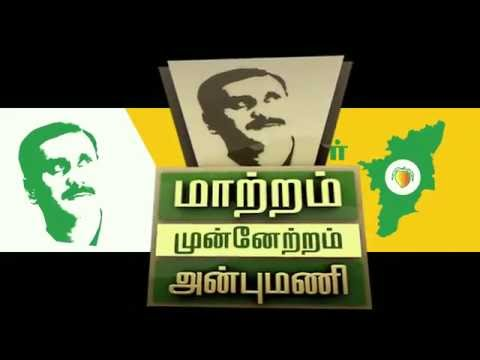 Dr. Anbumani Ramadoss addresses the State Conference 2016 with his visionary speech