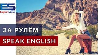 В этом уроке изучаем фразы на английском языке по теме АВТОМОБИЛЬ (Видео урок)