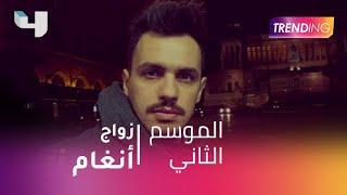 أحمد إبراهيم يرد لأول مرة على خبر زواجه من أنغام حصرياً لـ Trending