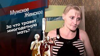 Роковая женщина Мужское Женское Выпуск от 14 10 2020