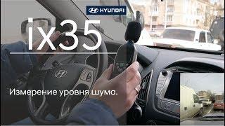 Hyundai ix35. Измерение уровня шума. смотреть
