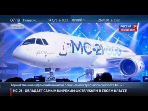 UAC Rolls Out MC-21-300. Выкатка первого МС-21-300