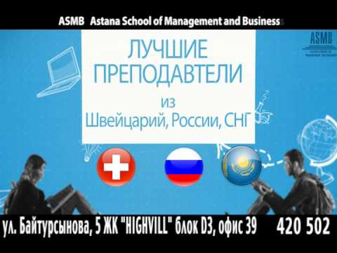 ASMB Astana School of Management and Business