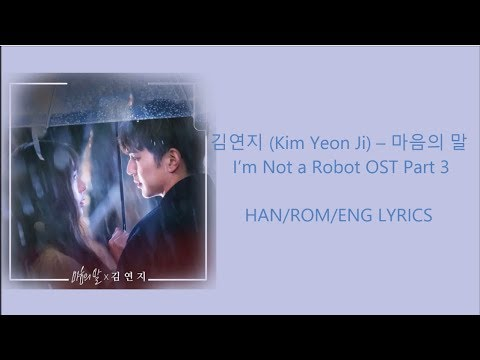 (HAN/ROM/ENG LYRICS)김연지 (Kim Yeon Ji) – 마음의 말  I'm Not A Robot OST Part 3