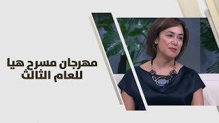 ديالا الخمرة وبثينة أبو البندورة - مهرجان مسرح هيا للعام الثالث