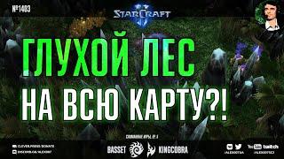 СЛОМАННЫЕ ИГРЫ Ep.5: Basset vs KingCobra - Дикий лес на всю карту и нейтральные пушки в StarCraft II