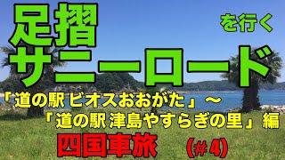 高知県 足摺サニーロードを行く                                                   「四万十川」・「足摺岬」の眺めと「土佐清水市 方粕」の海岸は美しい!