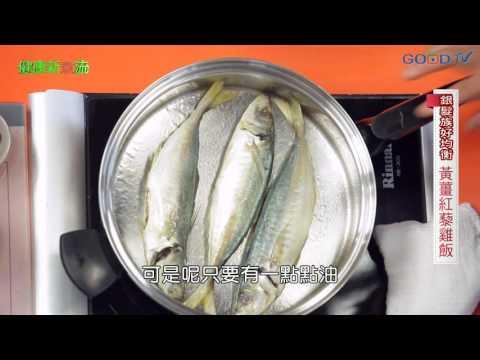 健康新煮流~有煮真好 - 銀髮族好均衡:黃薑紅藜雞飯