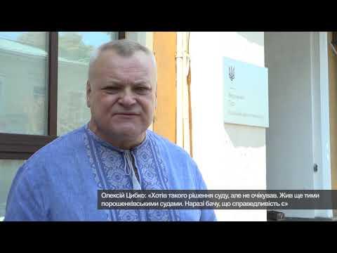 Телеканал АНТЕНА: Суд поновив на посаді Олексія Цибка