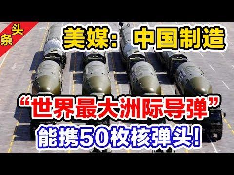 """美媒:中国造""""世界最大洲际导弹"""" ,能携50枚核弹头!"""