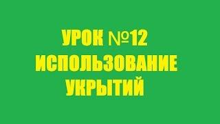 УРОК №12 - Использование укрытий...