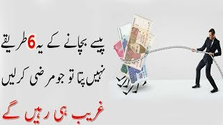How to save money fast - Financial Tips in Urdu