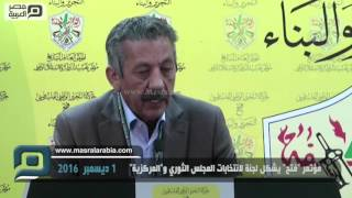 مصر العربية | مؤتمر