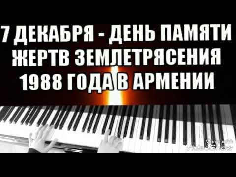 Музыка из фильма Землетрясение на пианино.