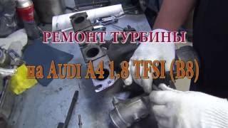 Ремонт турбины Audi. Ремонт турбины Audi в СПб.(Ремонт турбины на Audi. Ремонт турбины на Audi в СПБ. В нашей компании производят по-настоящему профессиональны..., 2016-08-08T13:04:55.000Z)