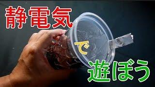 おもしろ科学実験 静電気をためて遊ぼう  Let's make an electric cup thumbnail