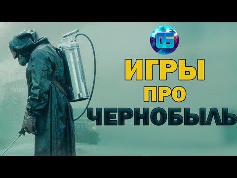 Игры про Чернобыль