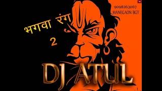 ye bhagwa rang mp3 song download dj