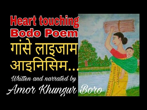 Heart touching bodo poem| गांसे लाइजाम आइनिसिम