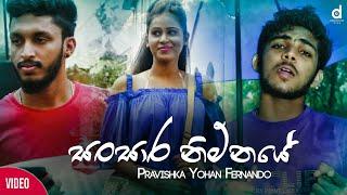 Sansara Nimnaye - Pravishka Yohan Official Music Video (2019) | Sinhala Songs | New Sinhala Songs