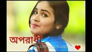 অপরাধী 2 new model song 2018(Oporadhi 2 Arman Alif band model song 2018)