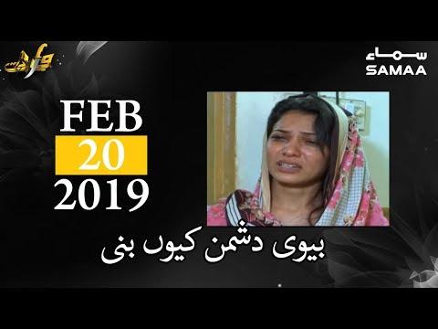 Biwi Dushman Kyun Bani? | Wardaat | SAMAA TV | February 20, 2019
