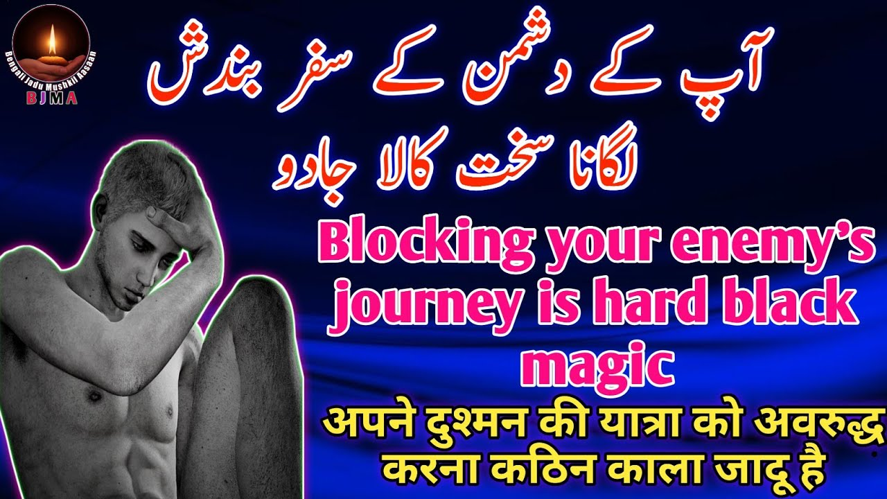 Dushman ke safar Bandish Laga karna दुश्मन के सफर बंदिश करना دشمن کی سفر بندش کرنا