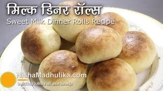 Sweet Milk Dinner Rolls Recipe - Quick Yeast Rolls Recipe