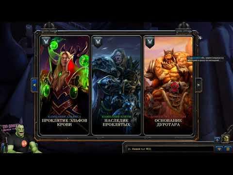 [Warcraft III: Reforged #7] Последний врыв