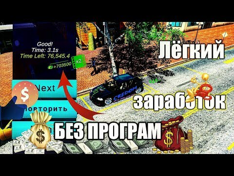 Car parking multiplayer КАК БЫСТРО ЗАРАБОТАТЬ МНОГО ДЕНЕГ БЕЗ программ!!! Обновление