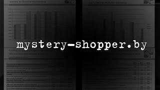 видео Блог: Таинственный покупатель. Первое знакомство с mystery shopping