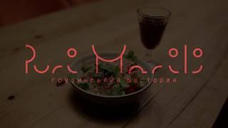 Готовим салат Цезарь по Грузински